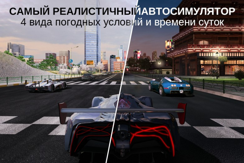 GT_Racing_2_screen_04_960x640_RU