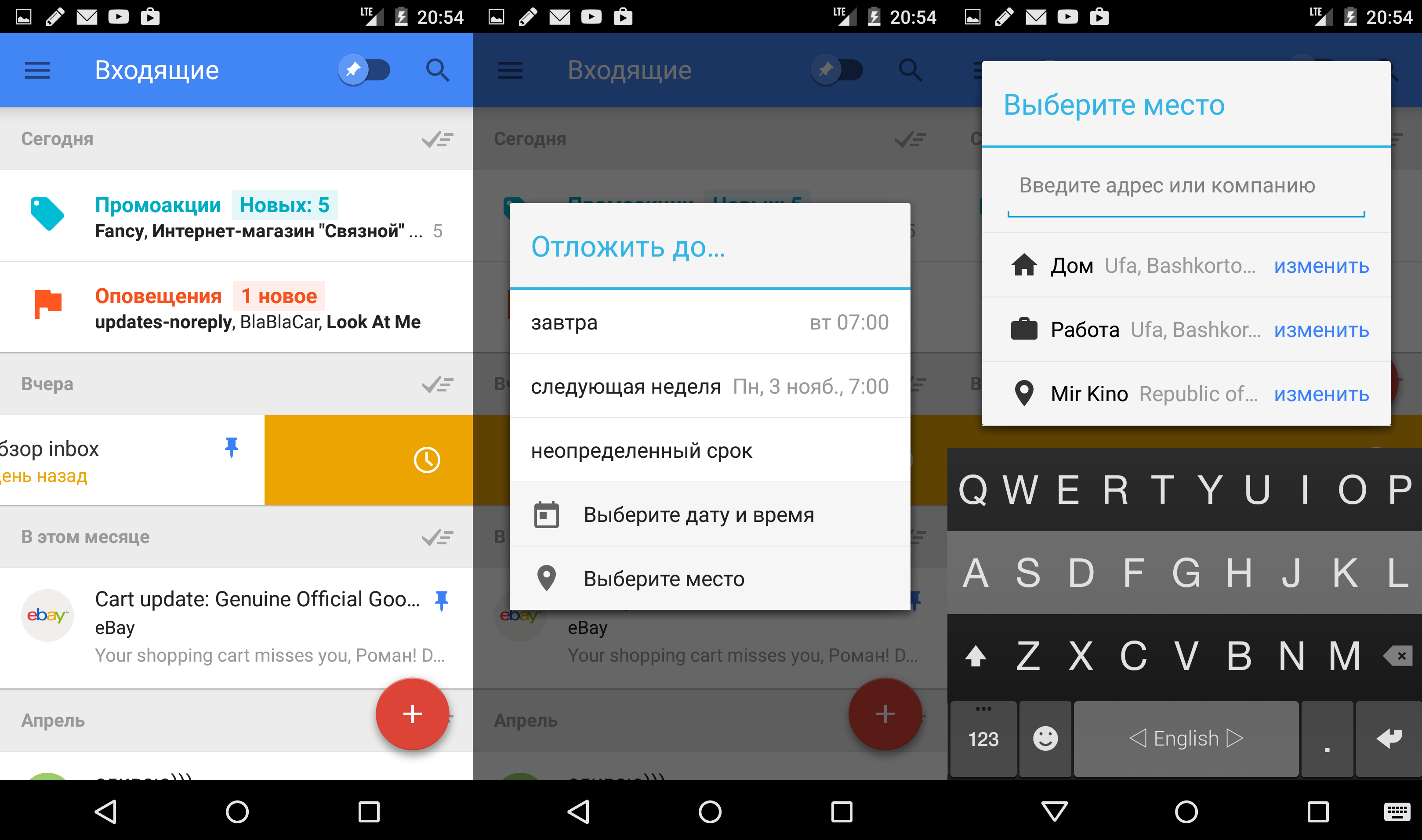 inbox by gmail обзор redroid