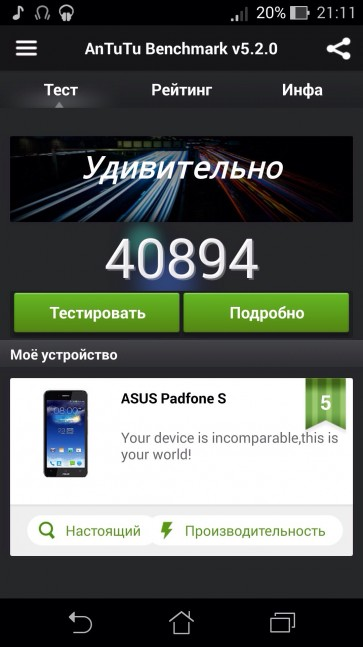 Asus PadFone S, Asus PadFone S Benchmark