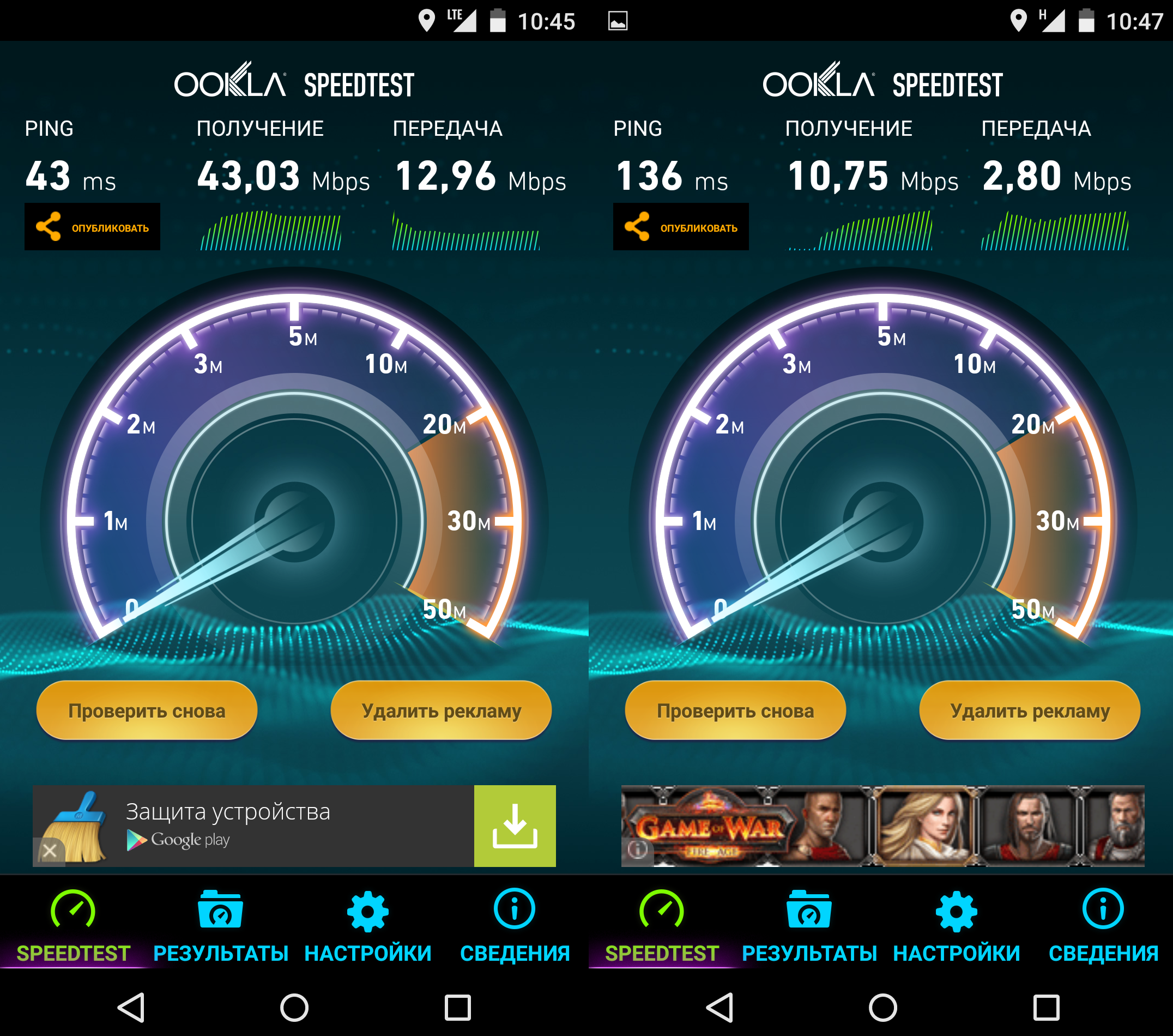 Yota speedtest