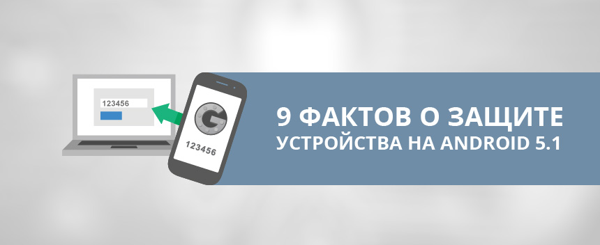 Android Device Protection
